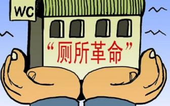 """福州""""厕所革命"""":规划部署 注重需求导向"""