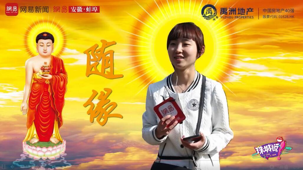 珠城说:蚌埠桃花节,你想跟你去过三生三世?
