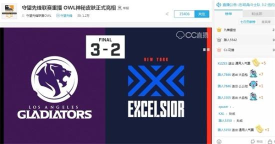 网易CC直播守望先锋联赛常规赛收官之战 季后赛名额即将揭晓
