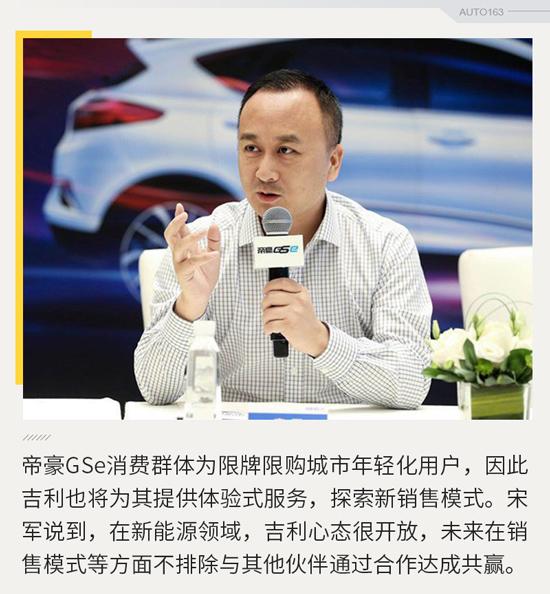 林杰:3年内推30款新能源车 吉利进入全面新能源化