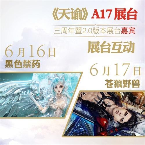 《天谕》三周年庆生 漫展嘉年华揭秘