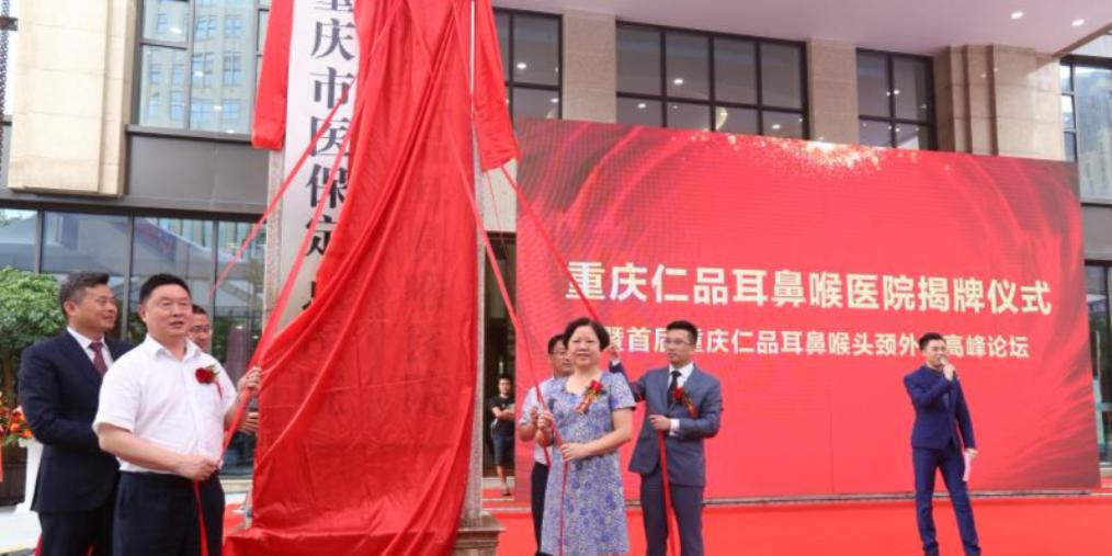 重庆仁品耳鼻喉医院揭牌暨举办高峰论坛 嗓音训练班开班