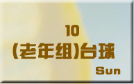10老年组台球