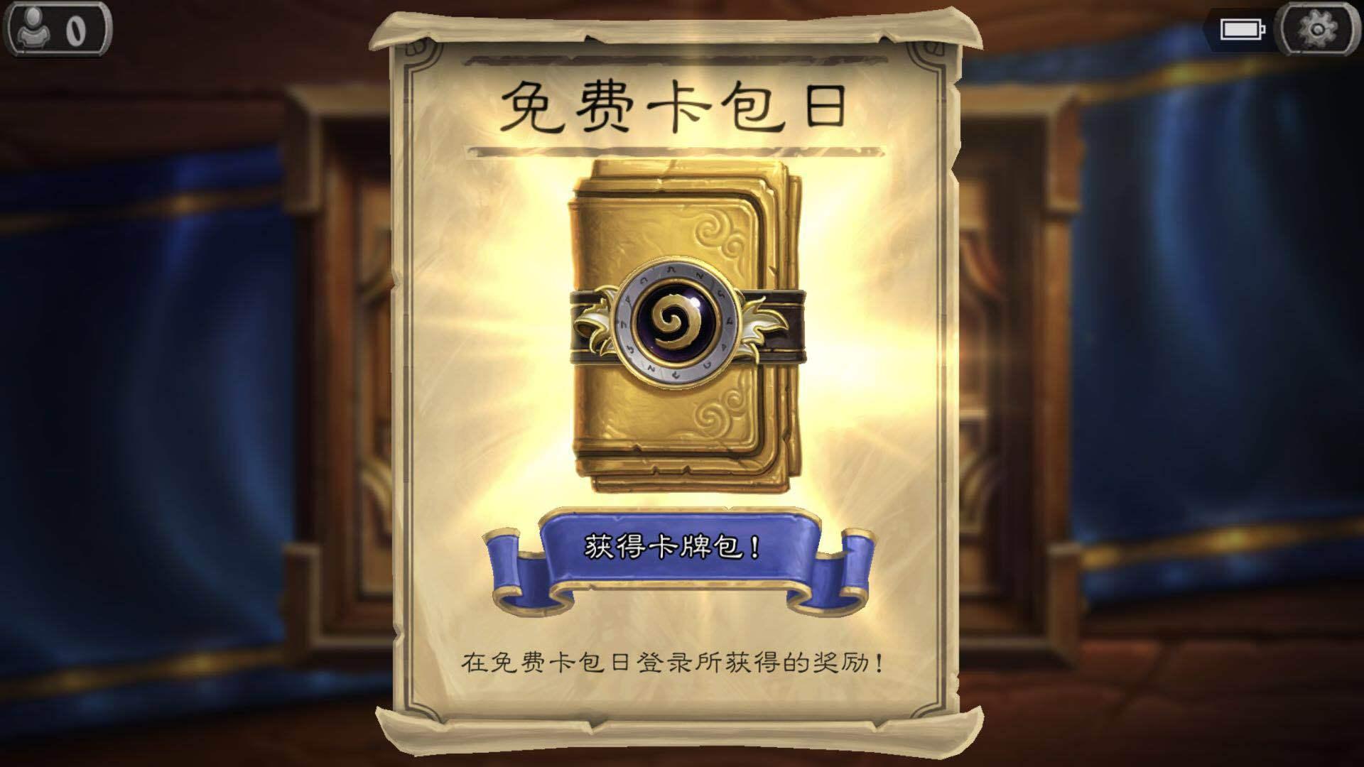 仅限6月13日!《炉石传说》登录免费送黄金卡包