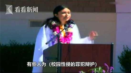 """17岁女孩毕业演讲谈性骚扰经历 被校方""""掐麦"""""""