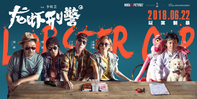 电影《龙虾刑警》(2018)