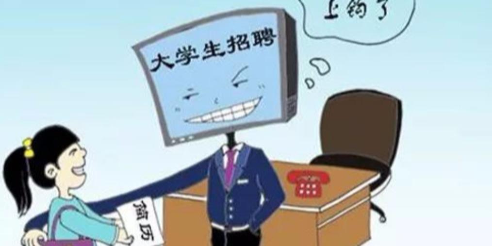 @贵港人 毕业季 女大学生谨防求职陷阱