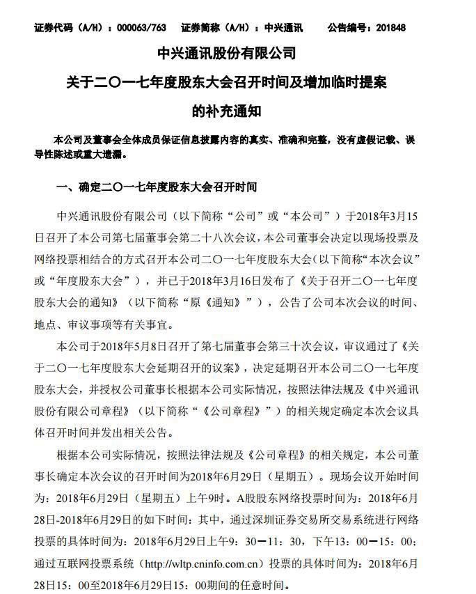 中兴通讯:6月29日召开股东大会 增加三个临时提案