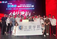 """三亚学院2个创新项目成功入围2018年""""创青春""""全国大学生创业大赛"""