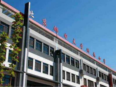 2018年北京海淀重点小学:北京邮电大学附属小学(原今典小学)