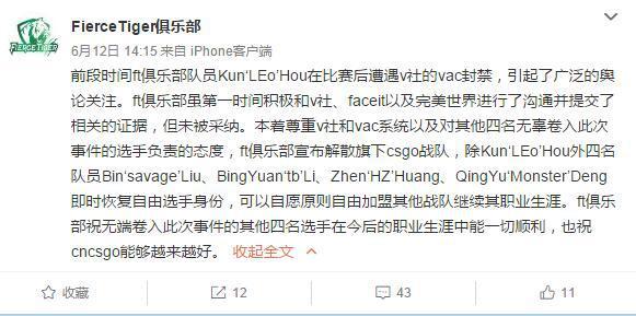 遭VAC封禁的FT俱乐部发表声明 CSGO战队解散