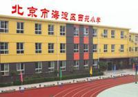 2018年北京海淀重点小学:西苑小学