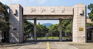 浙大面向本科生首设区块链课程