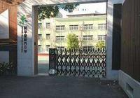 2018年北京东城区重点小学:北京市东城区和平里第四小学