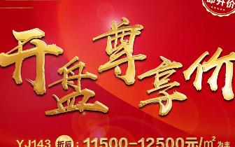 揭阳碧桂园·天玺将于6月16日盛大开盘