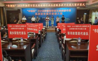 湘潭第五届旅游行业品质服务提升技能大赛今日举行