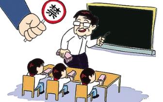 福建下发通知 校外培训机构不得聘用中小学在职教师
