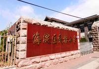 2018年北京海淀重点小学:海淀民族小学