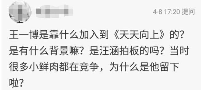 女团节目中火起来的男偶像 王一博用实力说话人红是非多