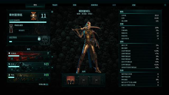 《战锤40K:审判者-殉道者》:食之无味弃之可惜的刷子ARPG