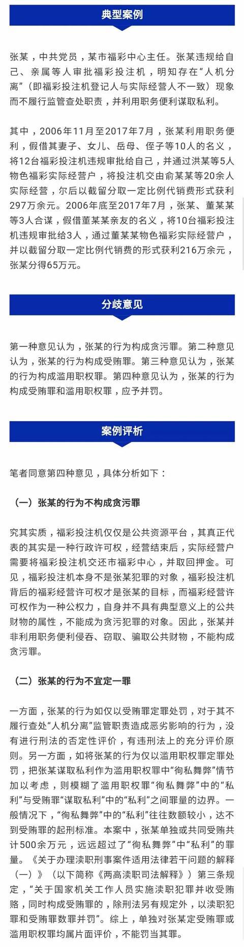 福彩主任违规给自己、亲属审批投注机 如何定罪?