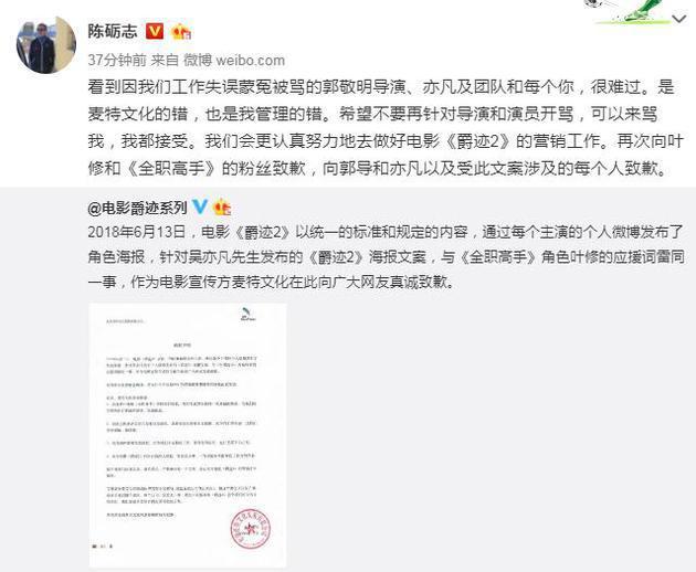 《爵迹2》宣传方就吴亦凡海报文案雷同致歉