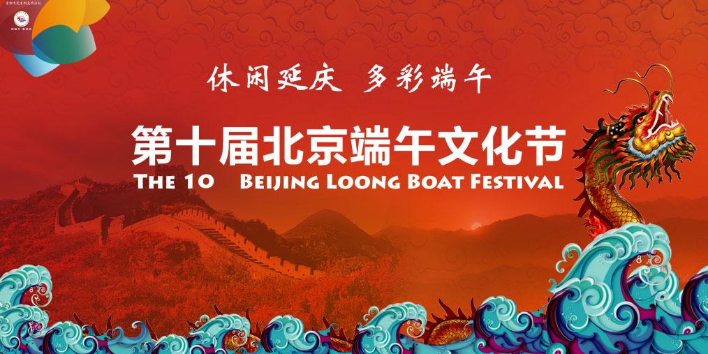 过端午到延庆 走进第十届北京端午文化节
