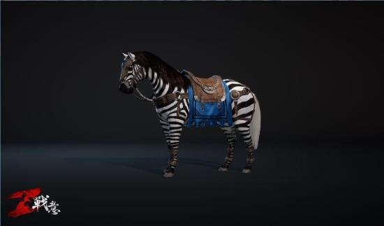 共研服奖励——斑马坐骑