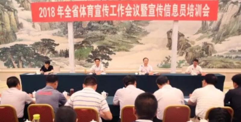 河北省全面推动体育宣传信息工作大格局提档升级