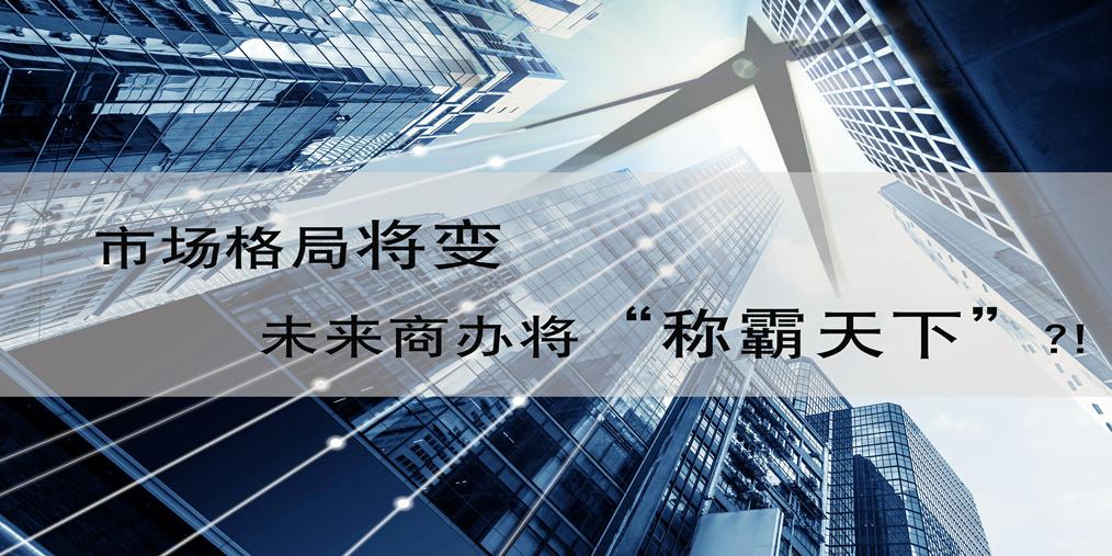 """市场格局将变 未来商办将""""称霸天下""""?!"""