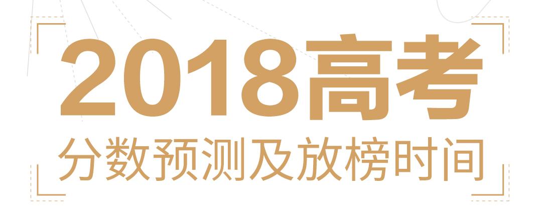2018高考各省市分数线预测!放榜时间抢先看