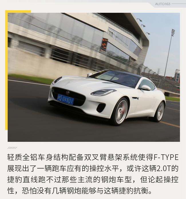 还是熟悉的味道 试驾捷豹F-TYPE 2.0T