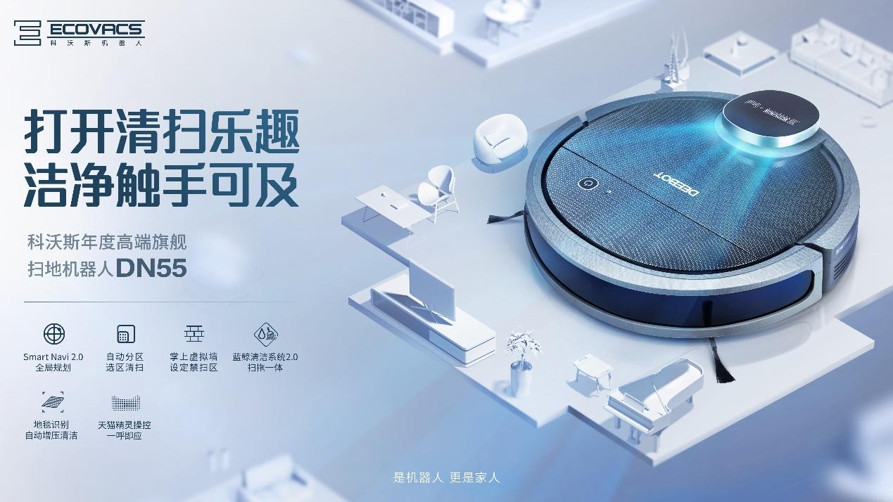 """科沃斯DN55荣膺""""智享之选""""殊荣,掀开扫地机器人全局规划新篇章"""