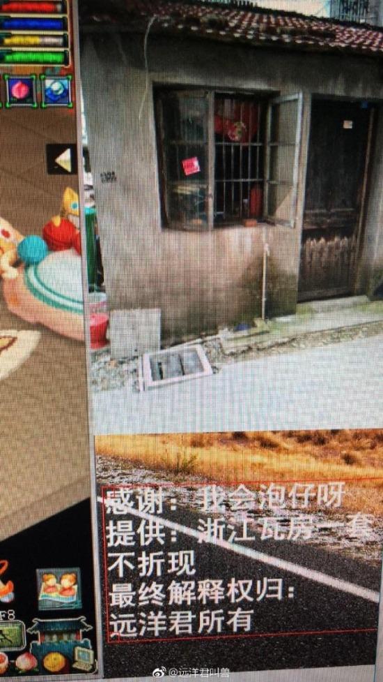 远洋君直播抽奖送房子 CC用户喜提浙江房产一套