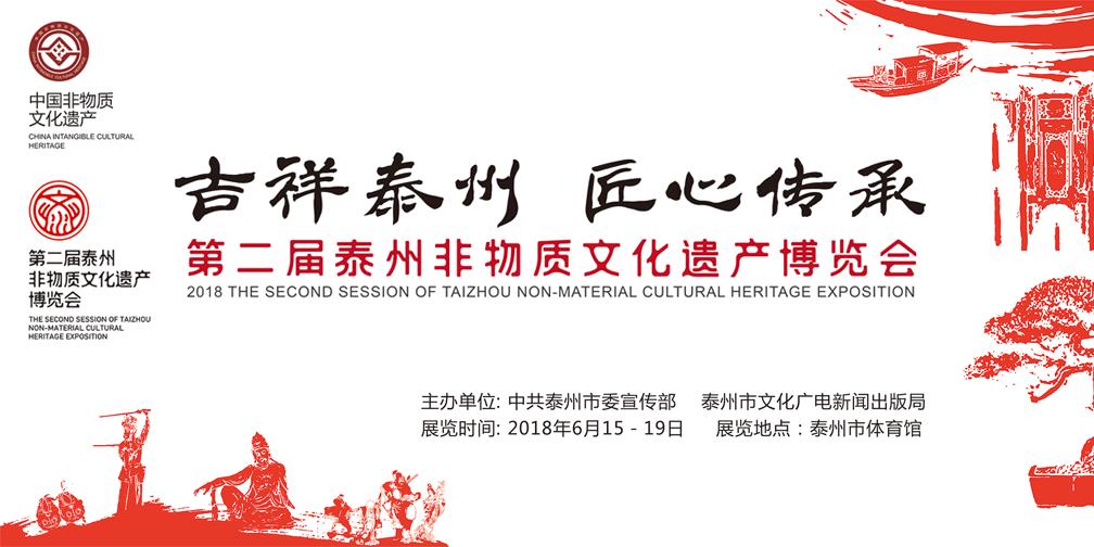 第二届泰州非物质文化遗产博览会