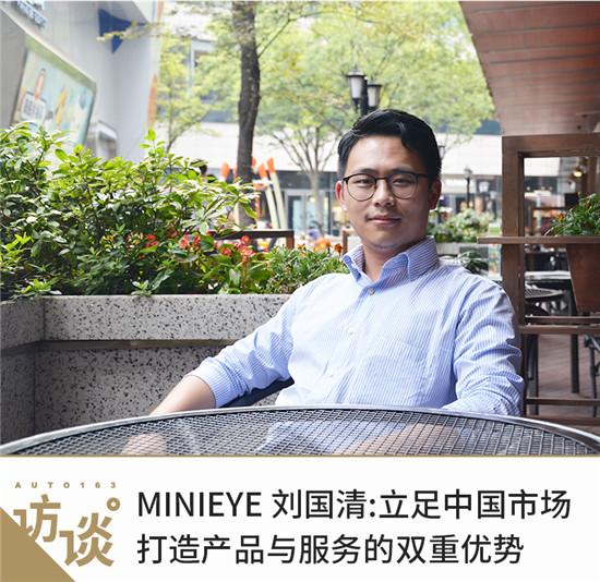 刘国清:立足中国市场 打造产品与服务的双重优势