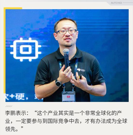 地平线李鹏:构建开放式生态 软硬结合打造科技壁垒