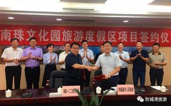 防城港市政府与海南创投公司签订南珠文化园开发协议