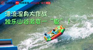 """漂流湿身大作战 独乐山谷激爽一""""夏""""!"""