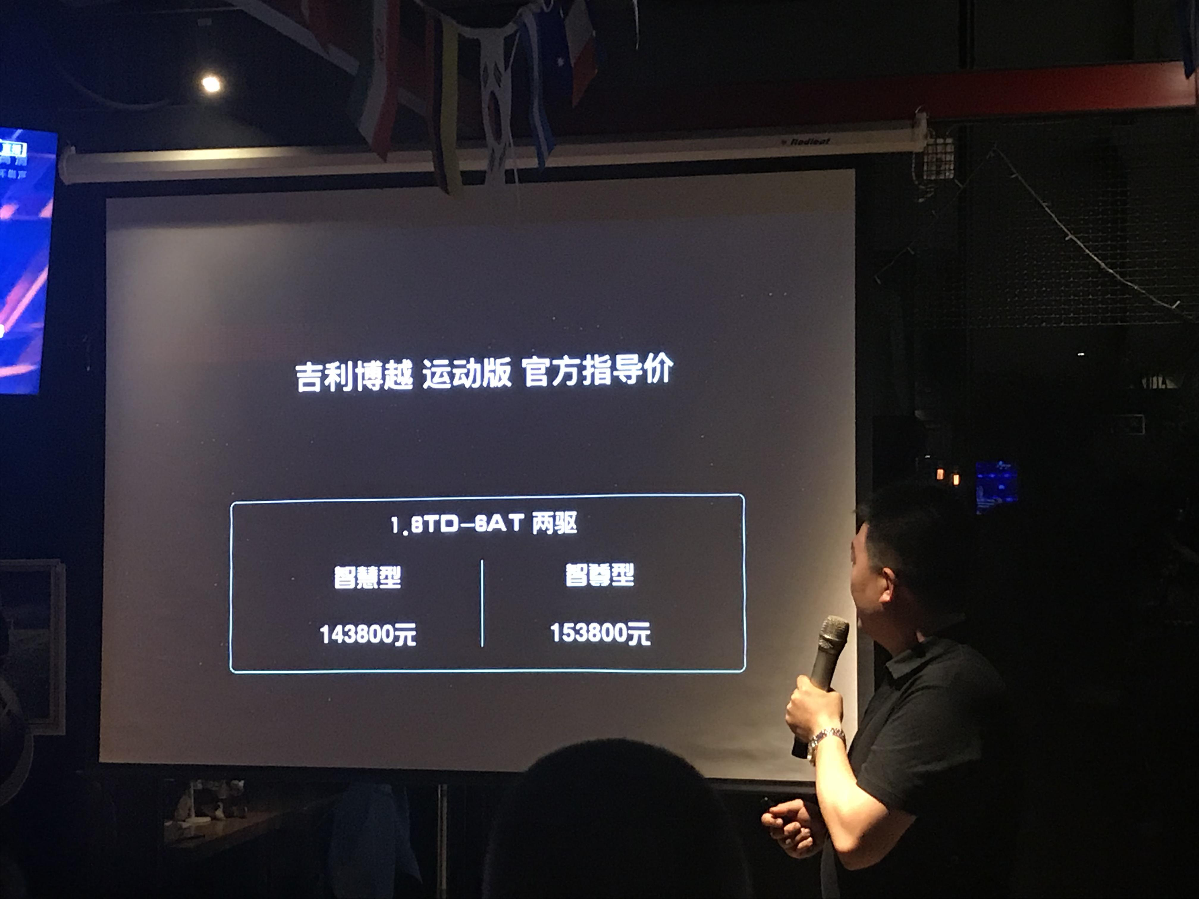 售14.38-15.38万 2018款博越运动版上市