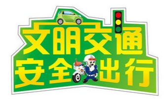 权威发布 公安部发布端午节交通安全预警