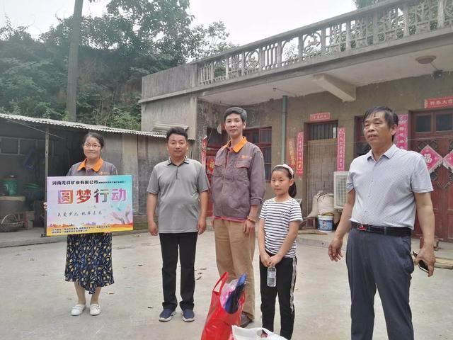 温情关爱暖人心——郑州市扶贫协会携手龙祥矿业开展捐助贫困儿童