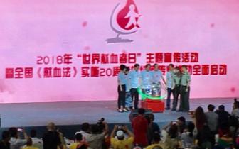 """2018""""世界献血者日""""主题宣传活动在蓉举行"""