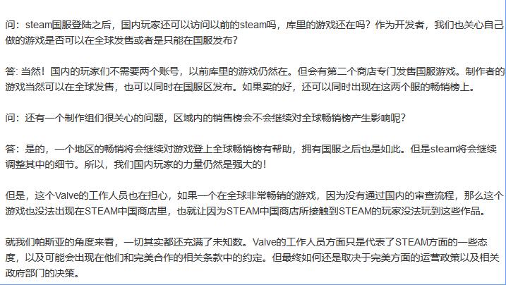 """游戏开发商爆料Steam中国不""""锁区"""" 但游戏审核仍然需要"""