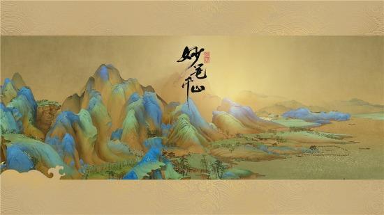 千里江山,任你游览