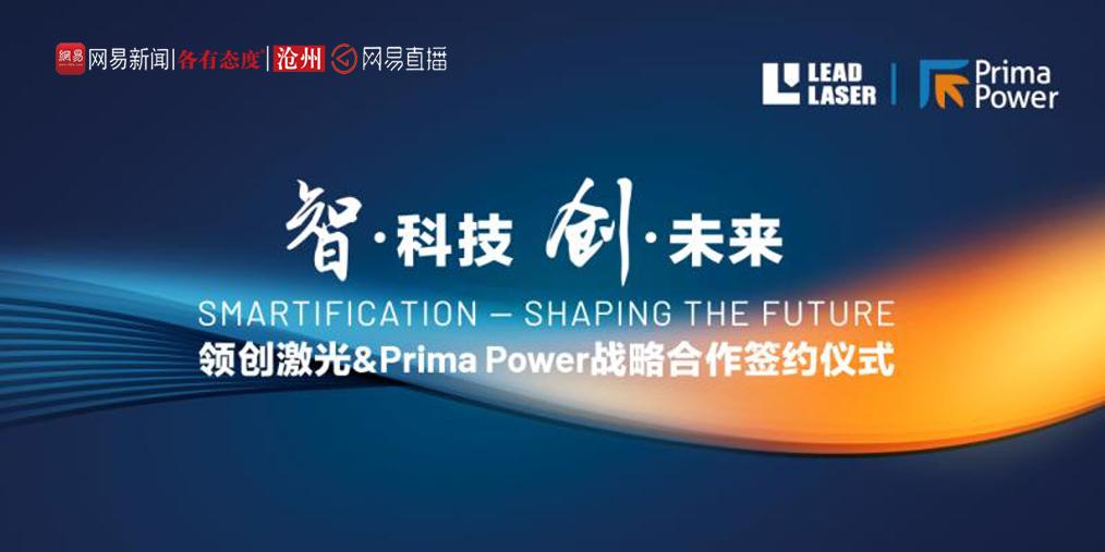 领创激光&PrimaPower战略合作签约仪式