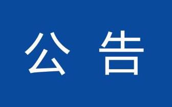 乐亭县国土资源局国有建设用地使用权出让公告