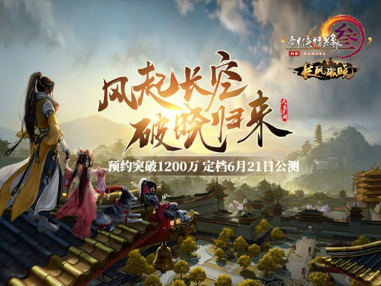 《剑网3》长风破晓预约破千万 新资料片定档6.21