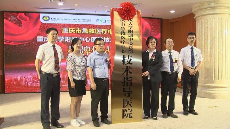 """重庆爱尔眼科总院与重庆市急救医疗中心成立""""医疗联合体"""""""
