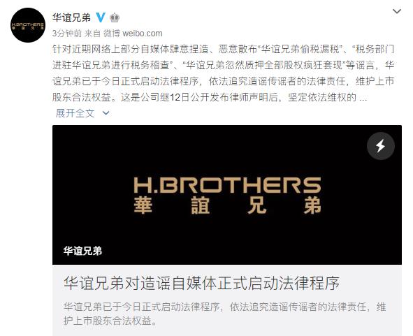 华谊兄弟:对造谣自媒体正式启动法律程序